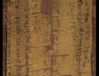 二观世音菩萨图  彩绘绢本