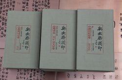 契文斋印藏
