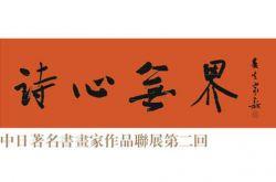 诗心无界—中日著名书画家作品联展第2回在京开幕