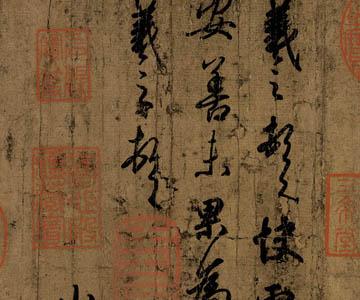 王羲之 快雪时晴帖 台北故宫博物院藏