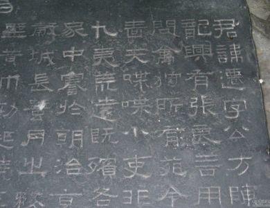 东汉 张迁碑 明初拓 故宫博物院藏