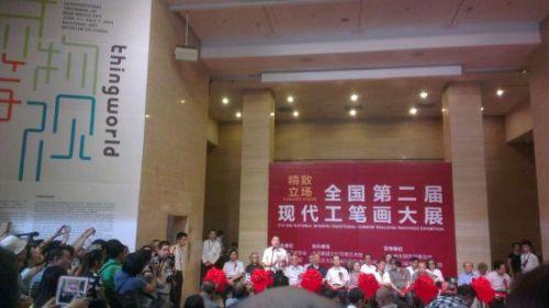第二届现代工笔画大展在京启幕
