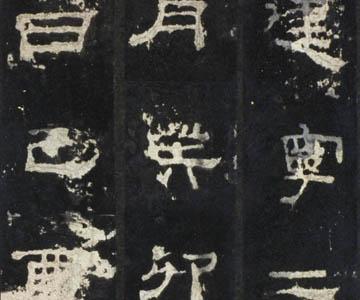 东汉 史晨碑 明拓 故宫博物院藏