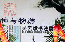 """""""神与物游""""吴云斌书法作品展在四川美术学院开幕"""