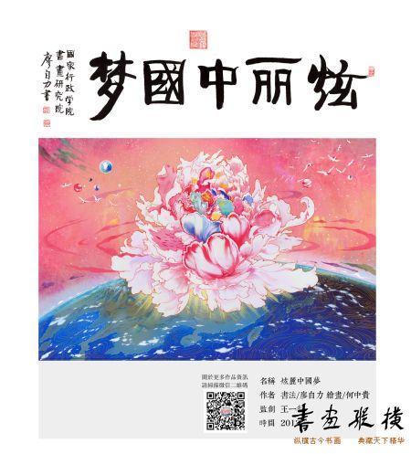 炫丽中国梦   展览宗旨:以艺术为平台,同心共筑中国梦.