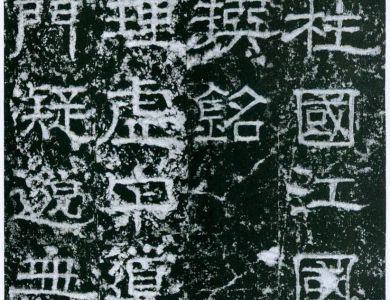 唐 欧阳询 大唐宗圣观记 拓本选页 北京论经书诗斋藏