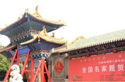 书画纵横网十周年庆典全国名家题贺作品展在天水隆重举行