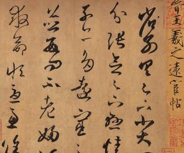 晋 王羲之 远宦帖(唐摹本) 台北故宫博物院藏