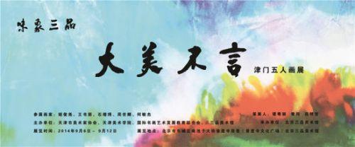 大美不言:津门五人画展将开幕