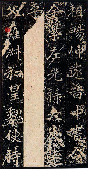 陈淮生旧藏《尉富娘墓志》
