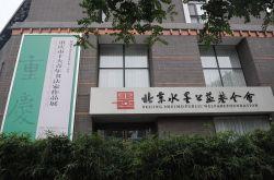 """""""重庆市十大青年书法家""""作品展在京开幕"""