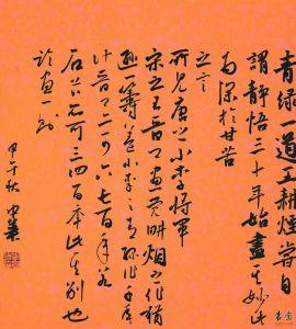 """王军领_重庆市_各省""""十大青年书法家""""提名活动_当代图片"""