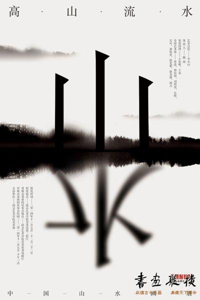 高山流水:中国山水画展举办_展讯_新闻中心_书画纵横网