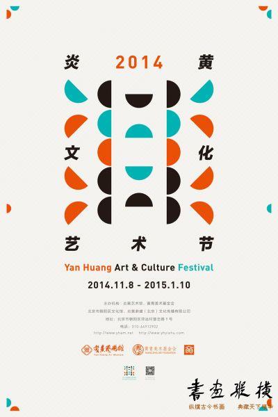 2014炎黄文化艺术节 海报