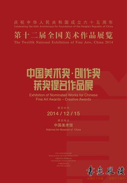 第十二届全国美术作品展览