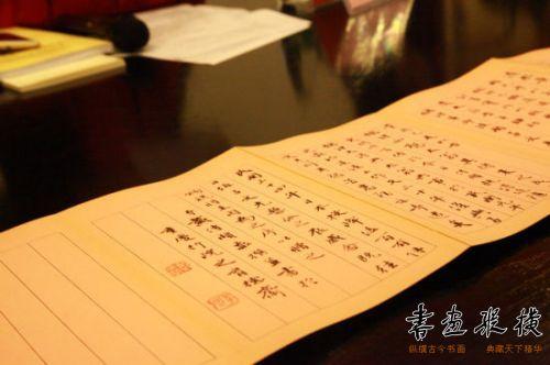 内容共14页,题款为:弟戴传贤撰,并书于重庆行院之育德斋。行院指国民政府考试院在重庆的办公处,当时戴季陶是考试院院长。