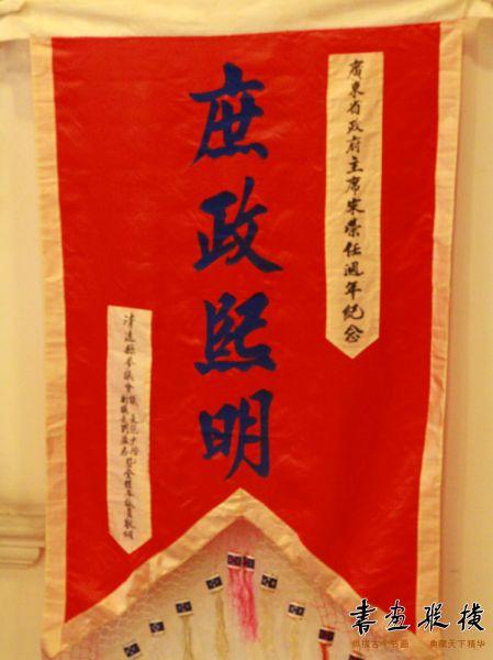 清远县参议会送给宋子文的锦旗