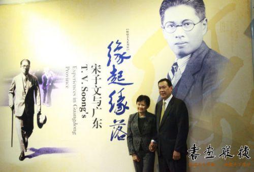 宋子文的大外孙冯英翰(Clifford Feng)先生及其夫人林向阳(Francisca Feng)女士在参观展览。