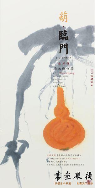 """""""葫""""临门——朱万章绘画近作展 宣传海报"""
