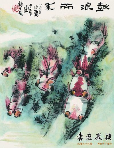 鼓浪而来(国画) 47×36厘米 1991年 赖少其