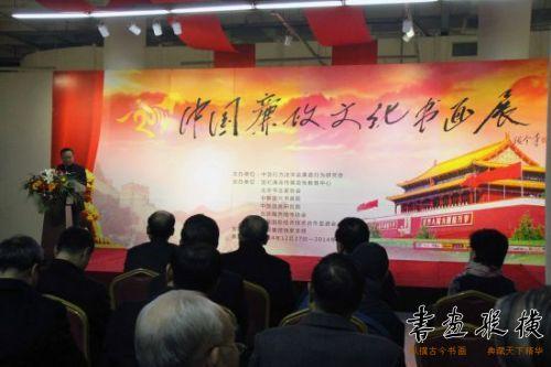 第二届廉政文化书画展在京举行