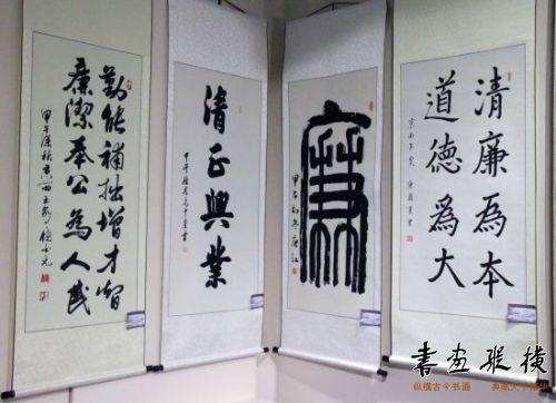 第二届中国廉政书画展作品