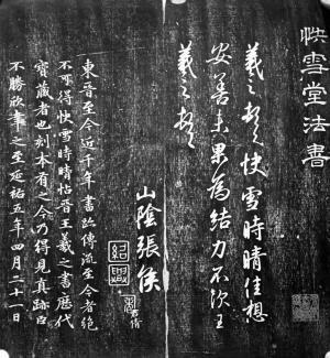 《快雪堂法书》 图片均为李志华摄