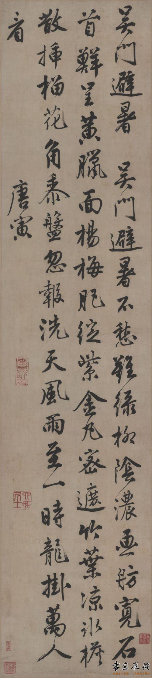 明 唐寅 吴门避暑诗 故宫博物院藏