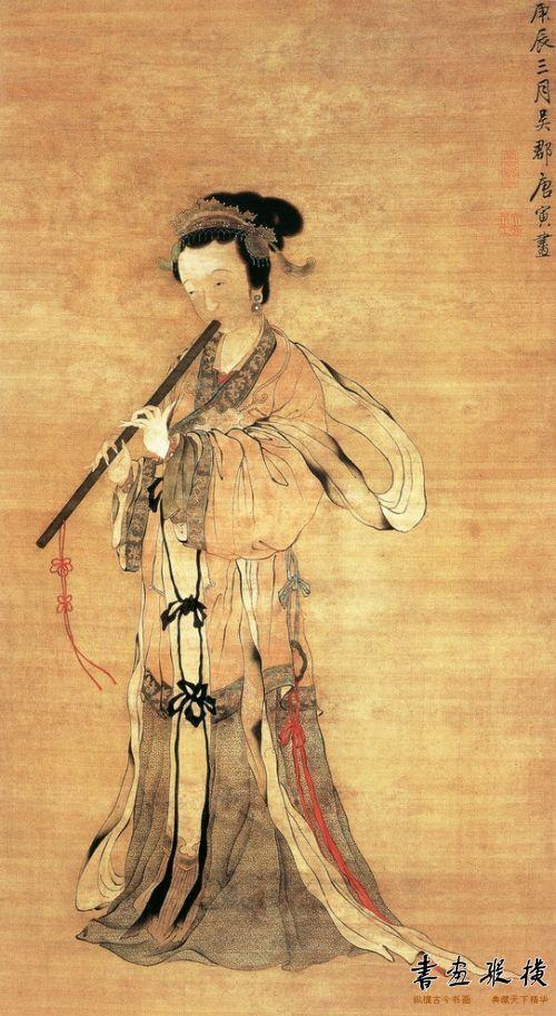 明 唐寅 吹萧仕女图 南京博物院藏