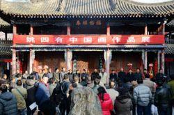 姚四有中国画作品展昨日在天水市开幕