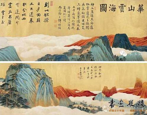 张大千 华山云海图