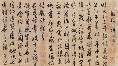 杜牧《张好好诗》卷(局部),北京故宫博物院藏