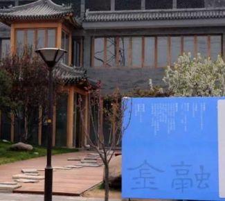 """北京水墨公益基金会提名""""中国金融十大青年书法家""""作品展在京开幕"""