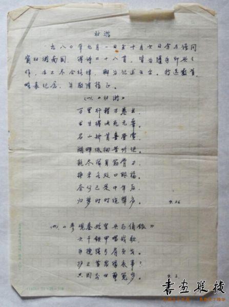 """穆治钢珍藏启功先生""""诗稿和文稿""""手迹"""