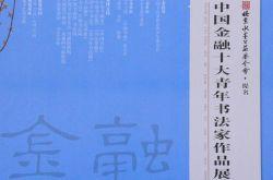 """""""中国金融十大青年书法家""""作品展"""