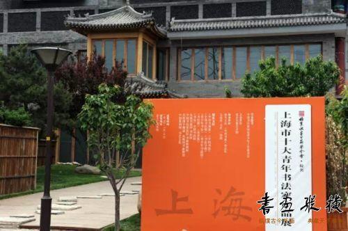 """""""上海市十大青年书法家""""作品展在京开幕"""