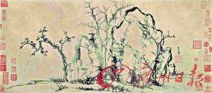 赵孟頫 《秀石疏林图卷》