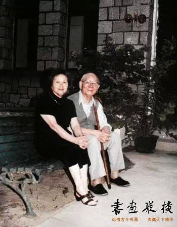 李可染与妻子邹佩珠