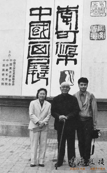 李可染邹佩珠夫妇在李可染画展