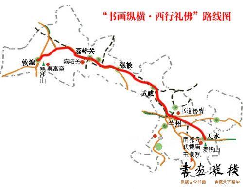 """""""书画纵横·西行礼佛""""甘肃文化之旅路线图"""