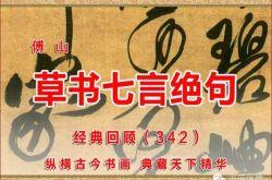 (342)清 傅山 草书七言绝句 西泠印社藏