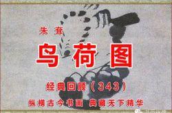 (343)清 朱耷 鸟荷图 上海博物馆藏