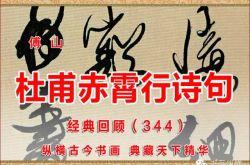 (344)清 傅山 杜甫赤霄行诗句 山西省博物院藏