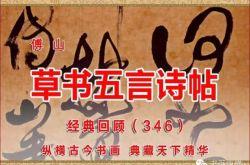 (346)清 傅山 草书五言诗帖 山西省博物院藏