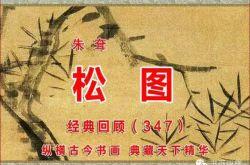 (347)清 朱耷 松图 上海博物馆藏