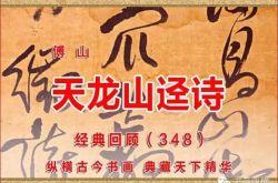 (348)清 傅山 天龙山迳诗 山西省博物院藏