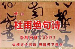 (350)清 傅山 杜甫绝句诗 山西省博物院藏