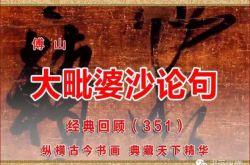 (351)清 傅山 大毗婆沙论句 山西省博物院藏