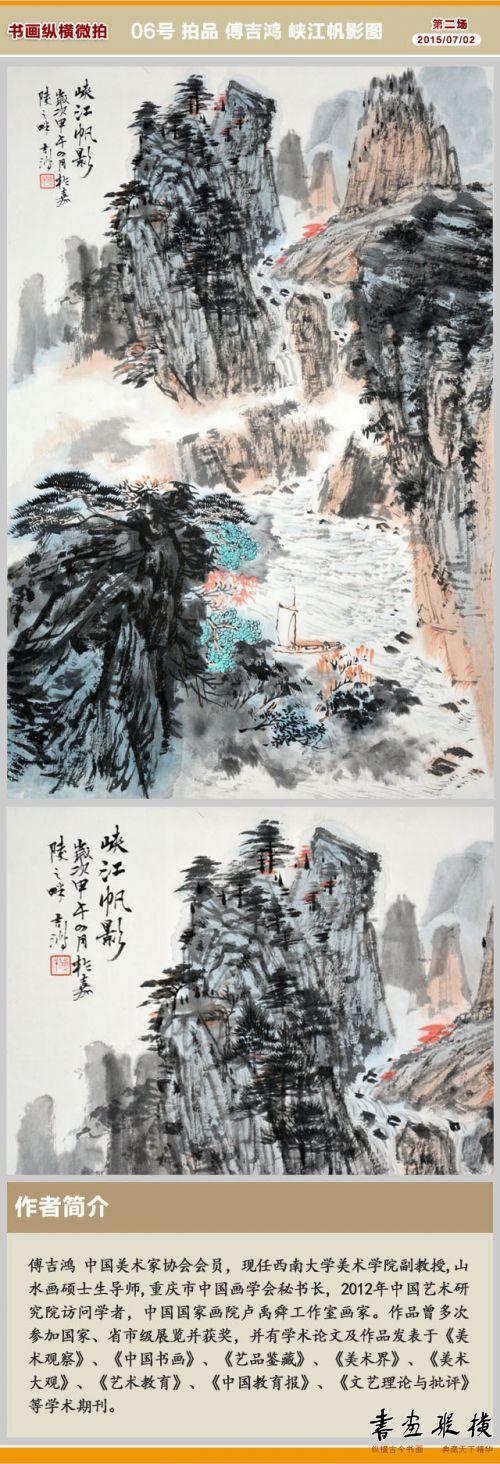 傅吉鸿 峡江帆影图