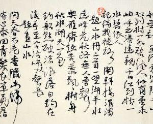 石涛题画诗四首